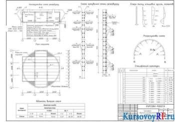 Проектирование сборного цилиндрического резервуара с движимым типом соединения стен с днищем