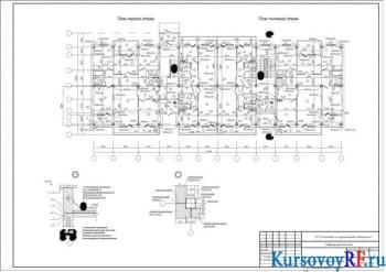 План первого и типового этажей М 1:100, конструктивные узлы М 1:20