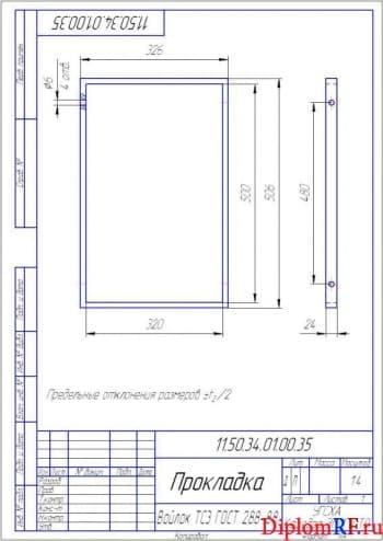 Чертеж прокладка деталь (формат А 4)