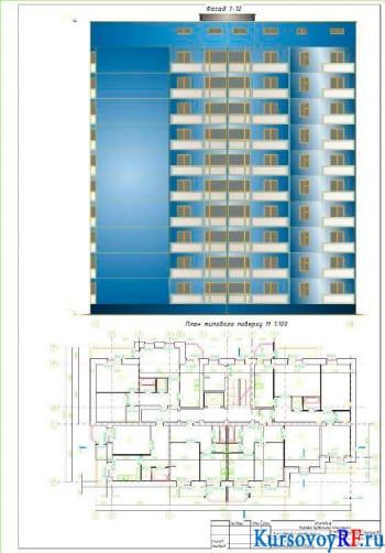 Разработка курсового проекта многоэтажного жилого массива