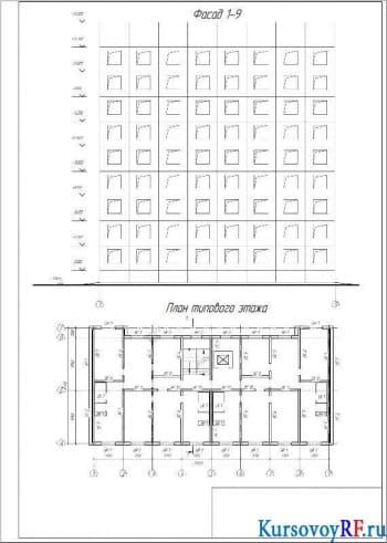 Курсовое проектирование и разработка чертежей жилого 9-ти этажного панельного дома