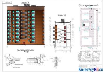 Проектирование жилого 5-ти этажного дома и генплана