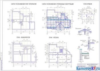 Проектирование жилого 5-ти этажного дома