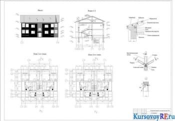 Курсовая разработка жилого двухэтажного дома с чертежами