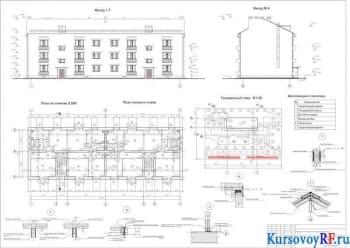 Проектирование курсовое блок-секции трехэтажного жилого дома на двенадцать квартир