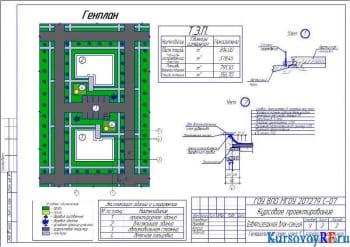 Разработка курсового проекта девятиэтажного жилого дома