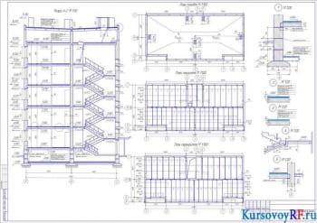 Курсовой проект здания пятиэтажного жилого дома с чертежами