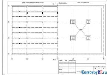 Проектирование многоэтажного здания с неполным железобетонным монолитным каркасом
