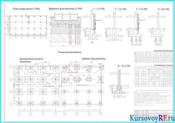 Проектирование многоэтажного жилого корпуса
