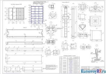Разработка элементов конструкций промышленного многоэтажного сооружения с неполным каркасом