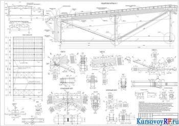 Расчет и проектирование несущих и ограждающих конструкций промышленного здания