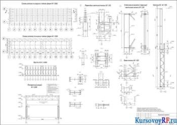 Курсовой расчет каркаса промышленного одноэтажного здания