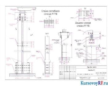 Курсовая разработка проекта одноэтажного промышленного корпуса