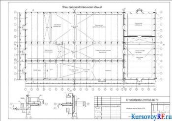 Курсовое проектирование главного корпуса базы ПТК