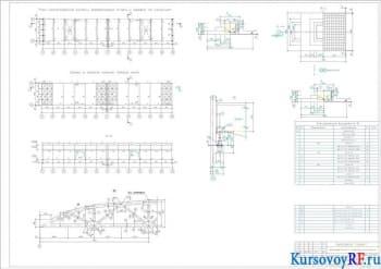 Курсовая разработка промышленного одноэтажного сооружения
