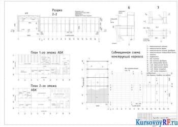 Курсовое проектирование одноэтажного промышленного корпуса