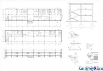 Курсовое проектирование общественного гражданского административного здания