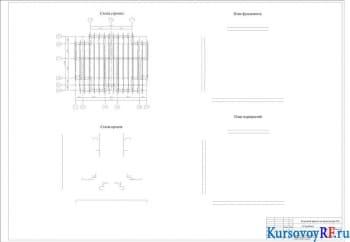 План первого и второго этажа фундамента, перекрытий, разреза, фасад в осях 1-9, схемы стропил и кровли (формат 2хА1)