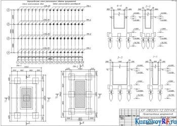Разработка фундаментов для одноэтажного каркасного сооружения