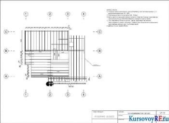 План перекрытий первого этажа