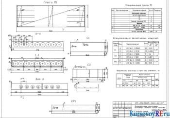Проект железобетонной плиты перекрытия, неразрезного ригеля и колонны