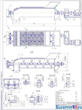 Проектирование бетонорастворосмесителя лопастного типа