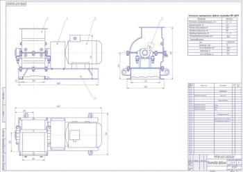 Внедрение технологической линии по производству кормовой муки и пищевого жира с модернизацией молотковой дробилки