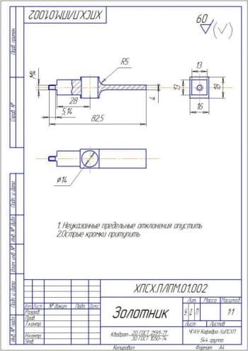 1.Рабочий чертеж детали золотник А4