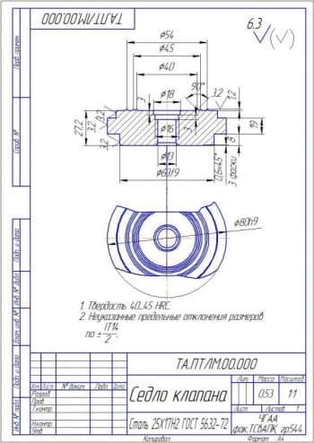 Чертеж детали Седло клапана 2хА4