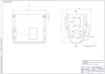1.Рабочий чертеж картера коробки переменных передач А1
