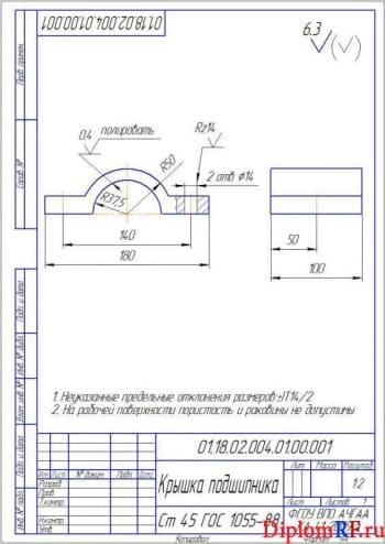 Чертёж детали крышки подшипника (формат А4)