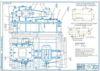 Проектирование привода для цепной передачи