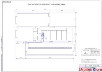 Чертеж плана внутреннего водопровода и канализации (формат А1)