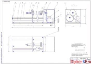 Организация технического сервиса автомобилей и тракторов с разработкой устройства для наплавки валов