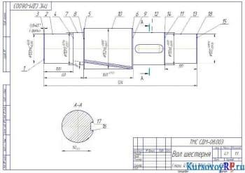 Деталь «Вал шестерня»: технологическое проектирование, расчет обработки, припусков, норм времени