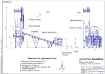 Модернизация установки для приготовления бетонной смеси сб-138