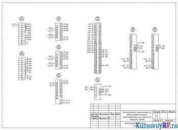 Чертеж Монтажно-коммутационная схема