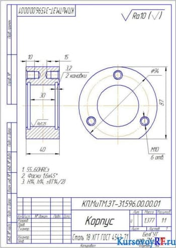 Технология процесса изготовления детали Корпус