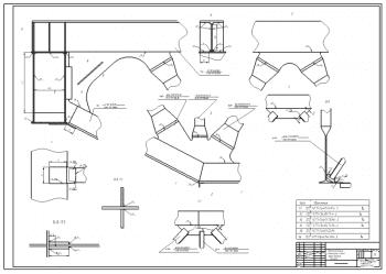2.Пространственные сварные узлы главной фермы второго варианта А1