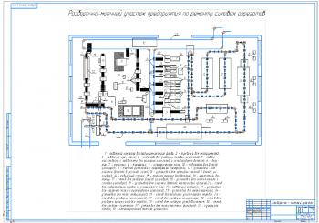 2.Чертеж плана разборочно-моечного участка предприятия по ремонту силовых агрегатов А1