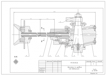 2.Сборочный чертеж дозатора по уровню под давлением А4