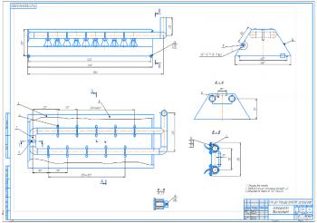 2.Сборочный чертеж душирующего устройства А1