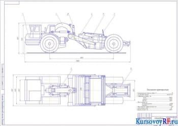 Проектирование скрепера самоходного Белаз 531