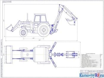 Экскаватор-погрузчик на базе трактора модели МТЗ: курсовое проектирование с чертежами
