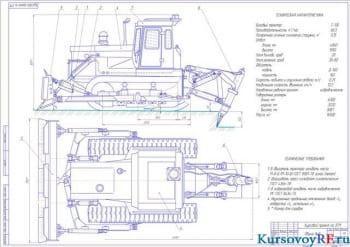 Курсовое проектирование рыхлителя ударного типа с отвалом для гусеничного бульдозера