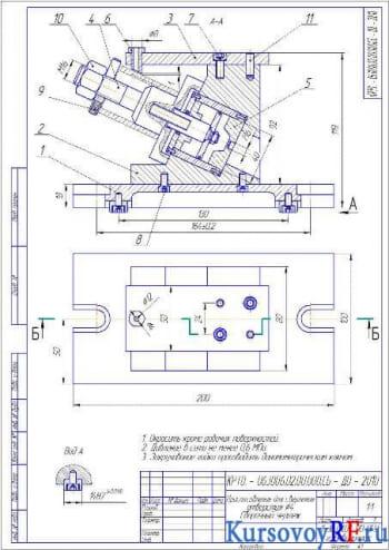 Курсовое проектирование специального приспособления с чертежами