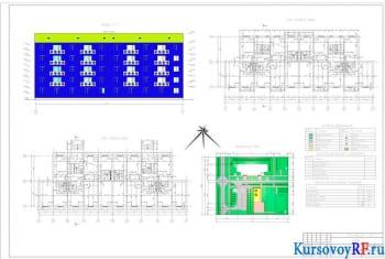 Курсовая разработка жилого 5-ти этажного дома