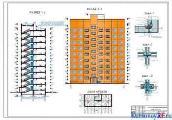 Проектирование 9-ти этажного жилого дома объемно-блочного типа