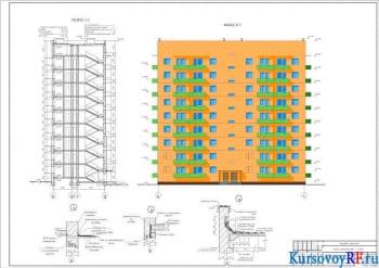 Курсовая разработка 9-этажного жилого дома для малосемейных