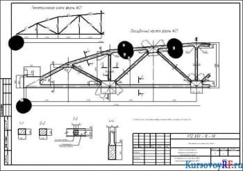 Разработка сборных ж/б конструкций промышленного здания